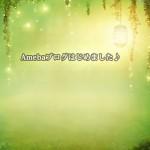 Amebaブログにてスタッフの日常ブログをはじめました♪
