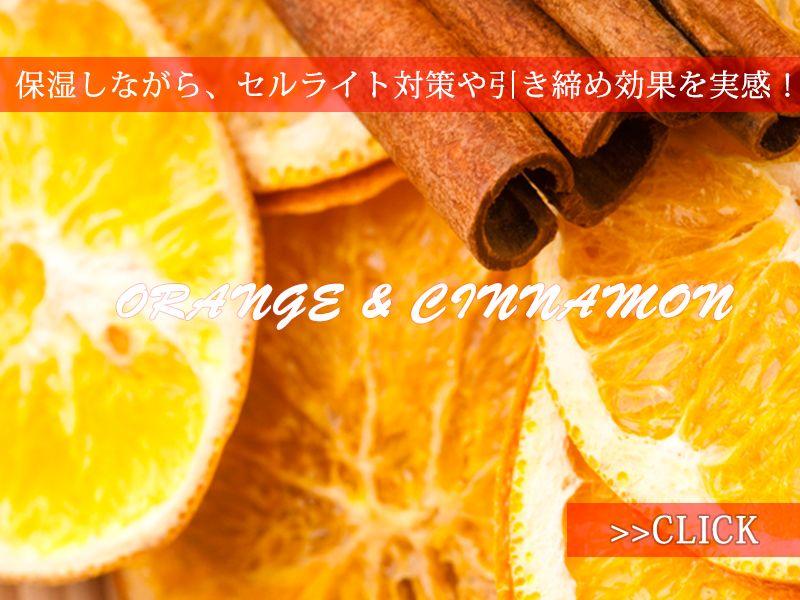リビングストーン ボディーオイル オレンジ&シナモン