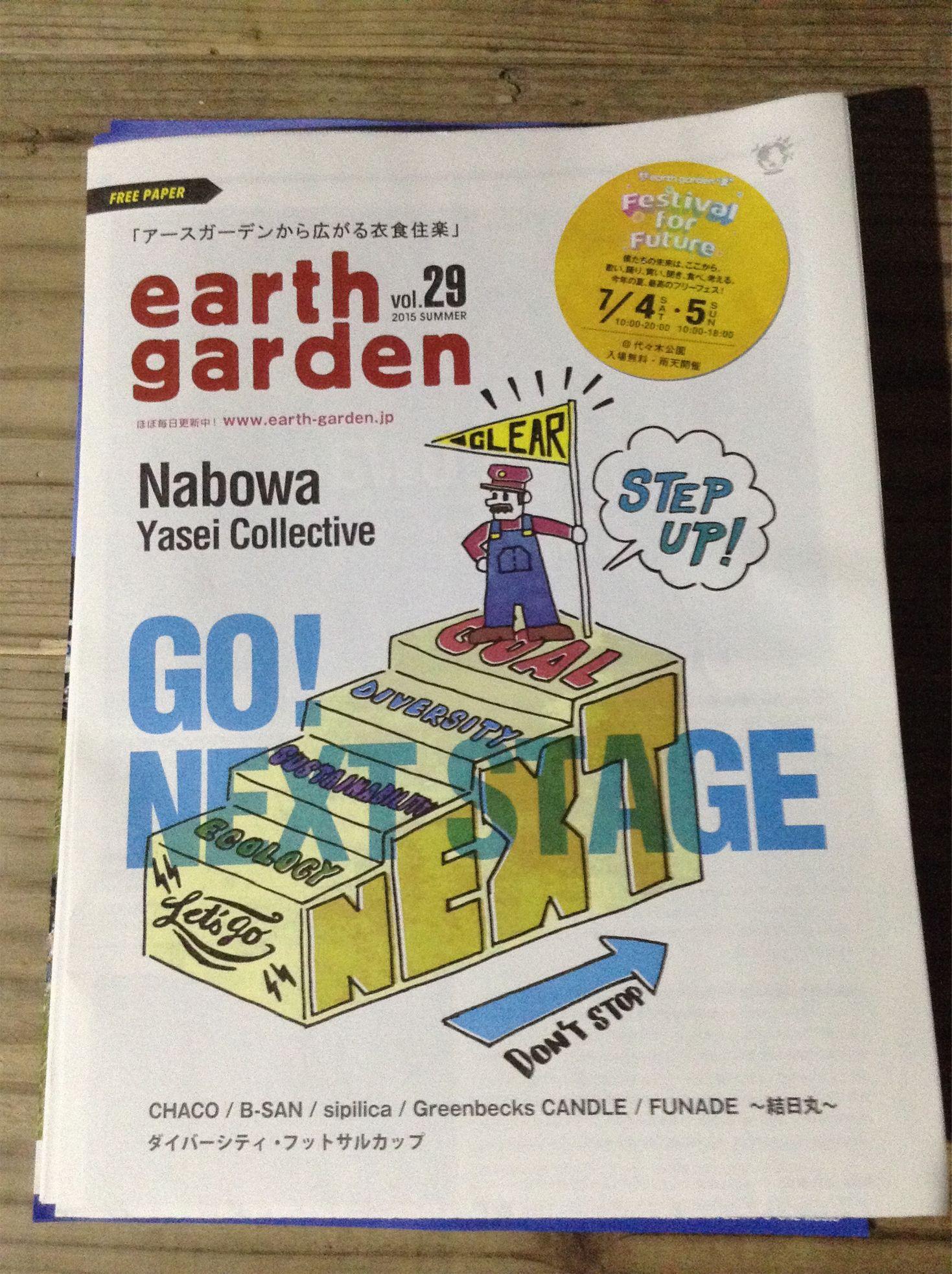 earth gardenへの出店が決まりました!